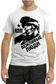 Вежливые люди - Армия России